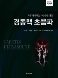 경동맥 초음파