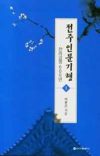 전라감영 600년 전주인문기행. 1
