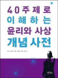 40 주제로 이해하는 윤리와 사상 개념 사전