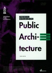 지역을 변화시키는 획기적인 공공 건축 디자인