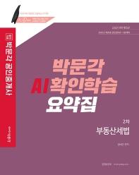 합격기준 박문각 부동산세법 박문각 AI확인학습 요약집(공인중개사 2차)(2020)