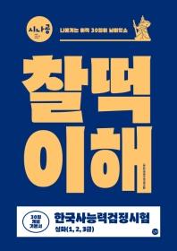 시나공 한국사능력검정시험 찰떡이해 심화(1,2,3급) 30일 개념기본서