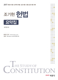 조기현 헌법 요약집(2017)