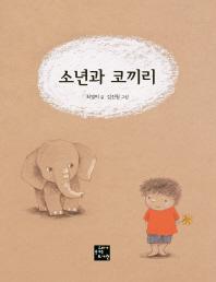 소년과 코끼리