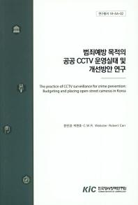 범죄예방 목적의 공공 CCTV 운영실태 및 개선방안 연구