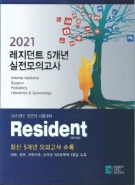 Resident 레지던트 5개년 실전모의고사(2021)