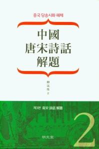 중국 당송시화 해제(中國 唐宋詩話 解題)(2)