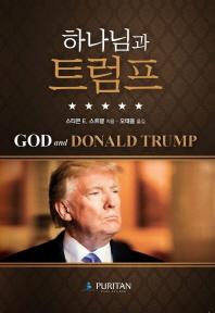 하나님과 트럼프