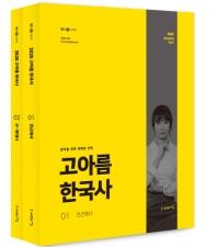 고아름 한국사 세트(2020)