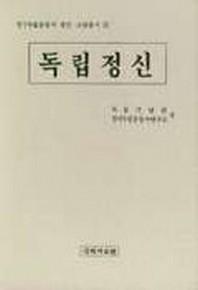 독립정신(한국독립운동사영인.교양총서 4)