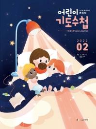 어린이 기도수첩: 초등부(2021년 2월호)