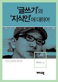 김규항 - '글쓰기'와 '지식인'에 대하여 (시사만인보 123)