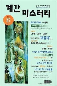 계간 미스터리 (2003 봄)