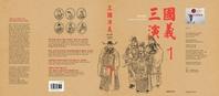 나관중 삼국지 삼국연의 21회 22회 한문 및 한글번역