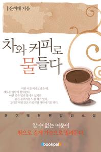 차와 커피로 물들다