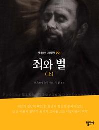 죄와 벌(상)-세계인의 고전문학. 1