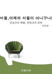서울, 어제의 서울이 아니구나!