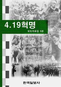 4.19 혁명 보도자료집 5권