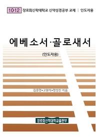 에베소서, 골로새서(인도자용)(신약성경공부 교재)