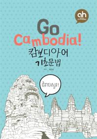 캄보디아어 기초문법  캄보디아어 초심자를 위한 입문서