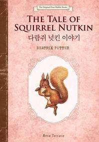 다람쥐 넛킨 이야기(영문판) The Tale of Squirrel Nutkin