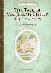 아이와 키덜트를 위한 선물 제레미 피셔 이야기(영문판) The Tale of Mr. Jeremy Fisher