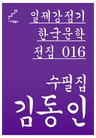 일제강점기 한국문학전집 016 김동인 수필집