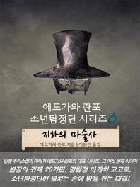 에도가와 란포 소년탐정단 시리즈 6 - 지하의 마술사