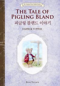 아이와 키덜트를 위한 선물 피글링 블랜드 이야기(영문판) The Tale of Pigling Bland