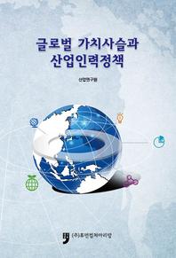 글로벌 가치사슬과 산업인력정책