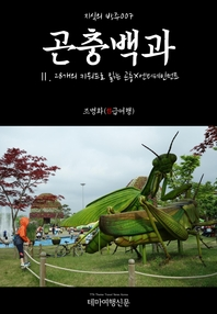 지식의 방주007 곤충백과 Ⅱ. 28개의 키워드로 읽는 곤충X엔터테인먼트