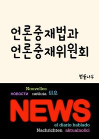 언론중재법과 언론중재위원회 (정정보도, 반론보도, 취재기자 생존전략)