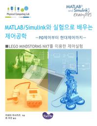 LEGO MINDSTORMS NXT를 이용한 제어실험 MATLAB/Simulink와 실험으로 배우는 제어공학