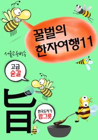 꿀벌의 한자여행 11 (봉돌이는 초코볼 먹고싶다. 4컷 코믹 한자만화)