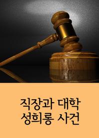 직장과 대학 성희롱 사건 (서울대 교수, 카드회사 지점장 등등)