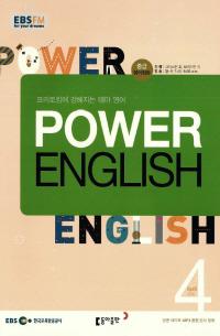 POWER ENGLISH(방송교재 2018년 4월)