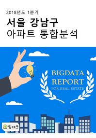 2018년도 1분기 서울 강남구 아파트 통합분석