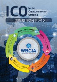 ICO[Initial Cryptocurrency Offering] Global Standards Guidelines (Japanese)