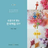 한국전통매듭 첫 번째 이야기 입문 4