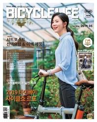 자전거생활 2019년 5월호