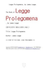 중국고전의 제임스레게서설.Legge Prolegomena, by James Legge