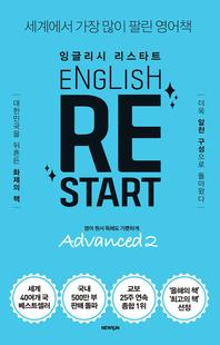 잉글리시 리스타트 Advanced. 2(멀티eBook)(체험판)