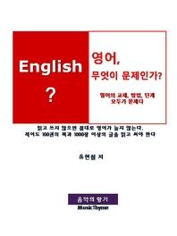 영어 무엇이 문제인가