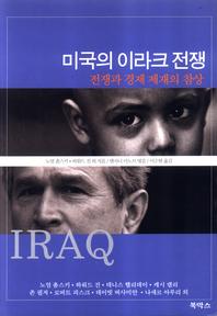 미국의 이라크 전쟁