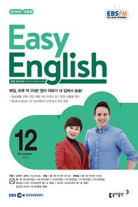 EASY ENGLISH(EBS 방송교재 2020년 12월)