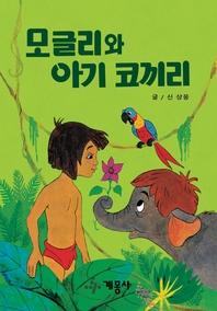디즈니 그림 명작 : 모글리와 아기 코끼리.47