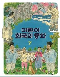 어린이 한국의 동화 : 옹고집전 외.7