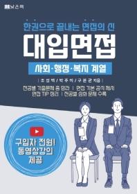 대입면접 사회·행정·복지 계열