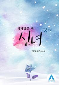 책가방을 멘 신녀(화인)