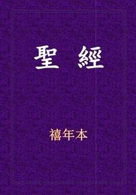 聖經-新舊約全書